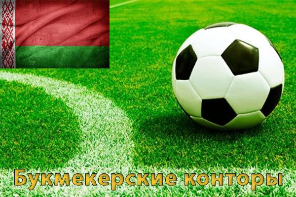 Гендиректор ФК «Минск» предложил запретить ставки на спорт | Игорный конгресс Беларусь