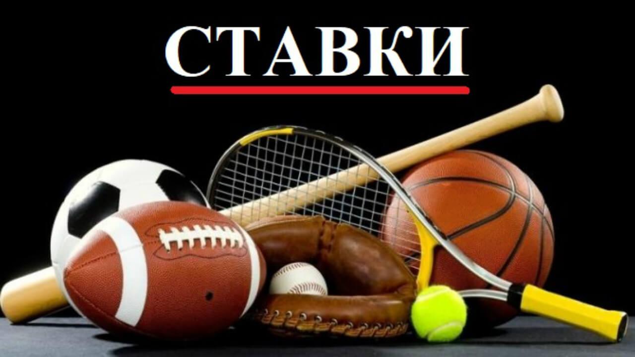 Всё о ставках на спорт в букмекерских конторах - вся информация о ставках в бк