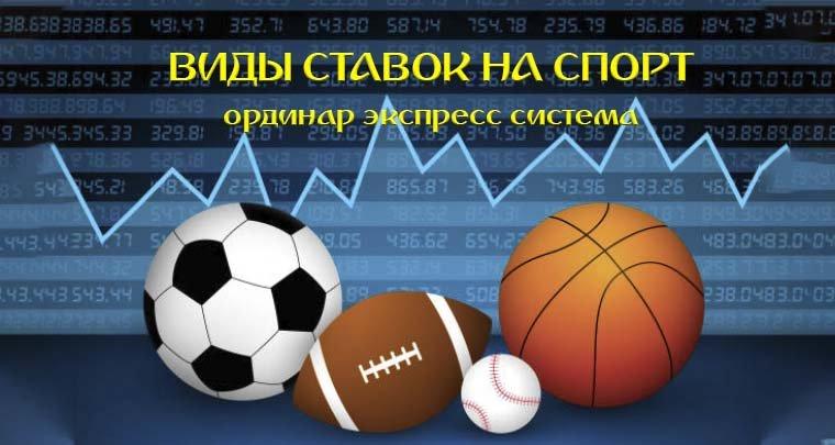 Виды ставок на спорт с примерами: ординар, экспресс, система. | Про Букмекер